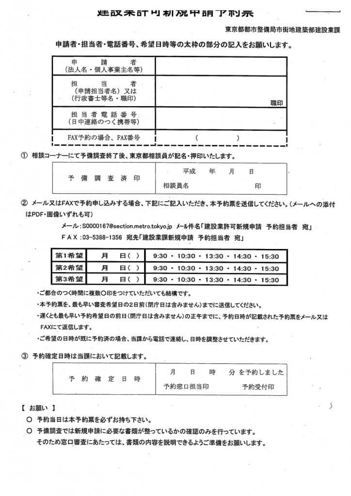 建設業許可 予約 東京都